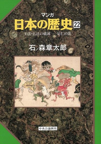 マンガ日本の歴史22(中世篇) - 王法・仏法の破滅――応仁の乱-電子書籍