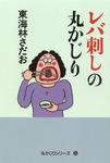 レバ刺しの丸かじり-電子書籍