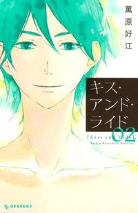 キス・アンド・ライド(2)-電子書籍