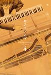 ピアノのムシ 4巻-電子書籍