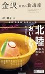 金沢・能登の食遺産 岸 朝子 選-電子書籍
