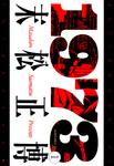 1973 KHIMAIRA / 1-電子書籍