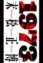 「1973 KHIMAIRA」シリーズ