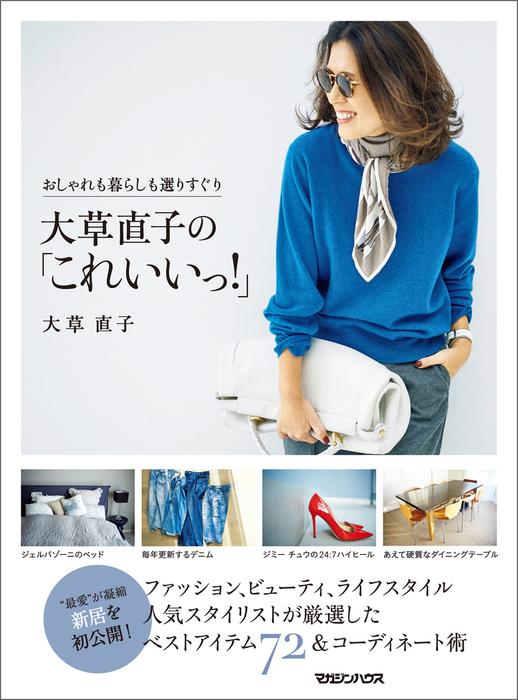 おしゃれも暮らしも選りすぐり 大草直子の「これいいっ!」-電子書籍-拡大画像