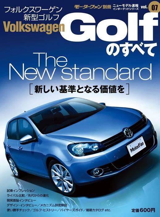 インポートシリーズ Vol.07 新型 ゴルフのすべて拡大写真