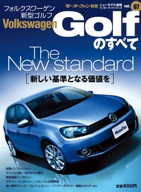 インポートシリーズ Vol.07 新型 ゴルフのすべて
