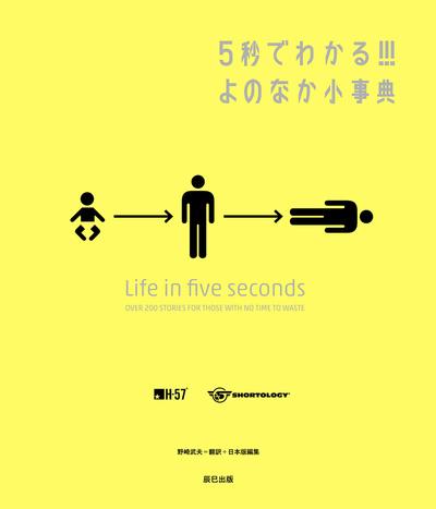 5秒でわかる!!! よのなか小事典-電子書籍