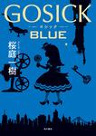 GOSICK BLUE-電子書籍
