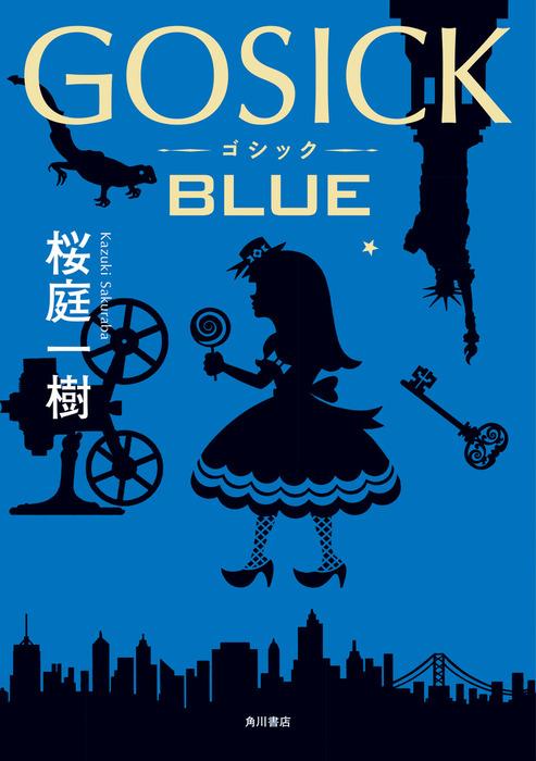 GOSICK BLUE-電子書籍-拡大画像