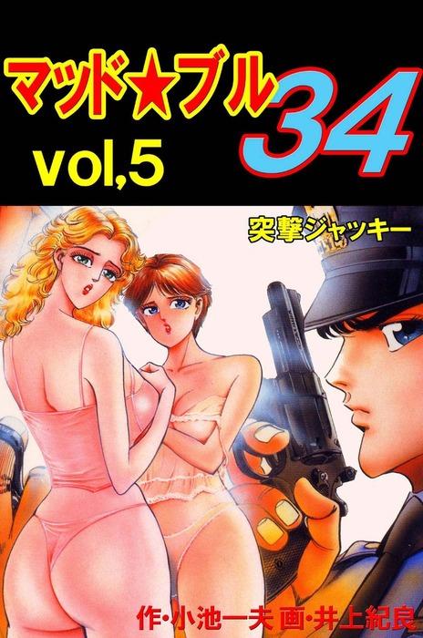 マッド★ブル34 Vol,5 突撃ジャッキー拡大写真