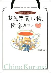 胡桃ちのPresentsお気楽買い物、極楽カフェ