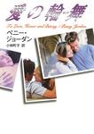 愛の輪舞-電子書籍
