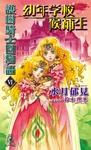 護樹騎士団物語6 幼年学校候補生-電子書籍