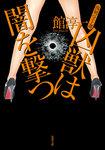 復刻ベスト選 凶獣は闇を撃つ-電子書籍