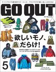 GO OUT 2017年5月号 Vol.91-電子書籍