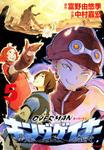 オーバーマン キングゲイナー5-電子書籍