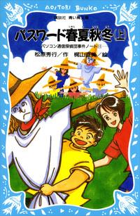 パスワード春夏秋冬(上) パソコン通信探偵団事件ノート11-電子書籍