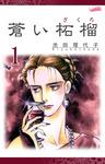 蒼い柘榴 1巻-電子書籍