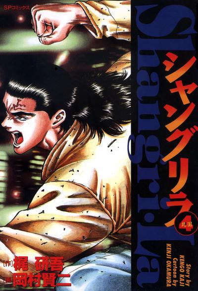 シャングリラ (4) 北国-電子書籍
