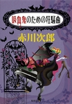 吸血鬼のための狂騒曲(吸血鬼はお年ごろシリーズ)-電子書籍