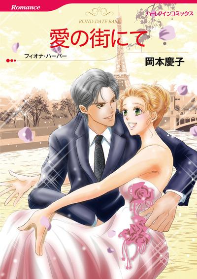 愛の街にて-電子書籍
