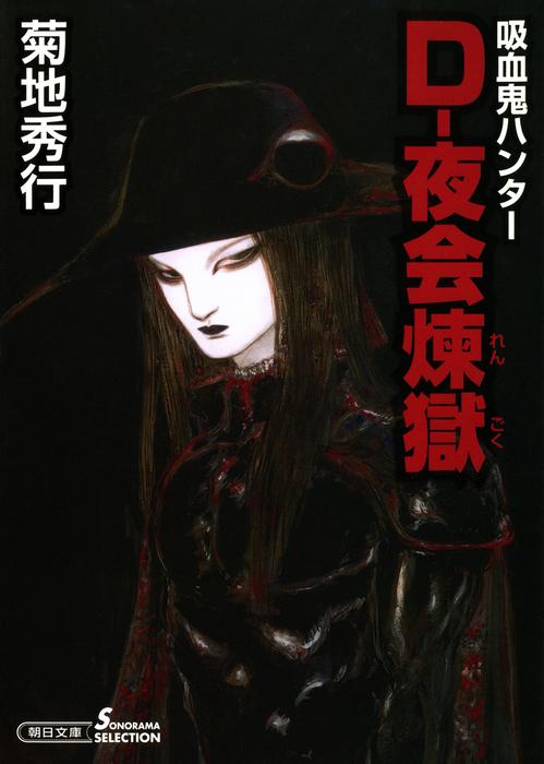 吸血鬼ハンター28 D―夜会煉獄-電子書籍-拡大画像