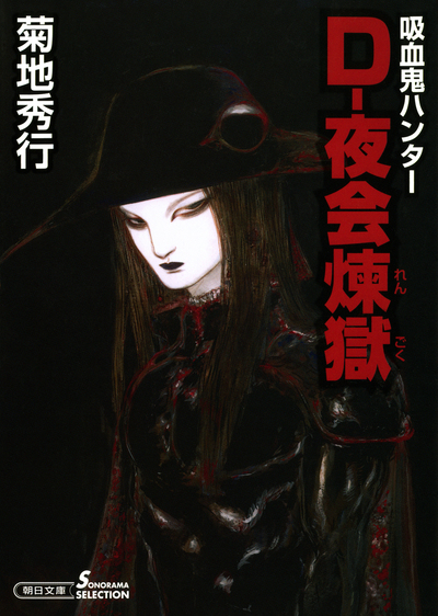吸血鬼ハンター28 D―夜会煉獄-電子書籍