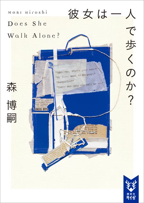 【期間限定サイン入】彼女は一人で歩くのか? Does She Walk Alone?拡大写真
