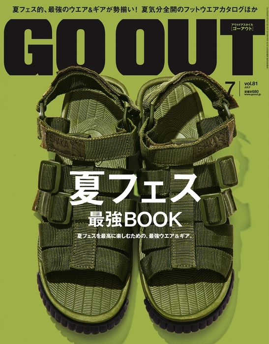 OUTDOOR STYLE GO OUT 2016年7月号 Vol.81-電子書籍-拡大画像