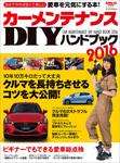 自動車誌MOOK カーメンテナンスDIYハンドブック2016-電子書籍
