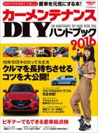 「自動車誌MOOK」シリーズ