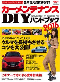 自動車誌MOOK カーメンテナンスDIYハンドブック2016