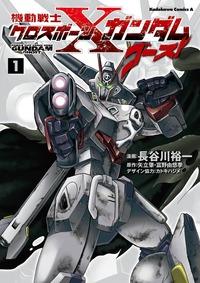 機動戦士クロスボーン・ガンダム ゴースト(1)