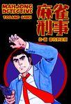 麻雀刑事-電子書籍