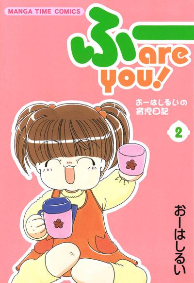 ふー are you! 2巻-電子書籍