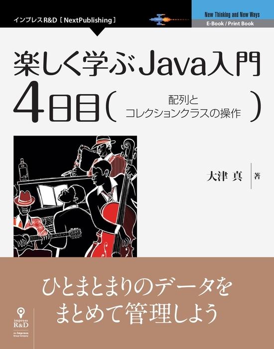楽しく学ぶJava入門[4日目]配列とコレクションクラスの操作-電子書籍-拡大画像