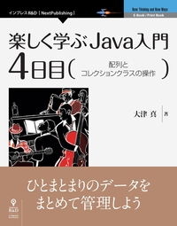 楽しく学ぶJava入門[4日目]配列とコレクションクラスの操作-電子書籍