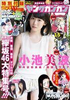 デジタル版ヤングガンガン 2017 No.15