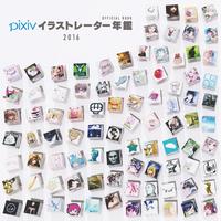 pixivイラストレーター年鑑 2016-電子書籍