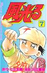 風光る(7)-電子書籍