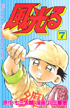 風光る(7)