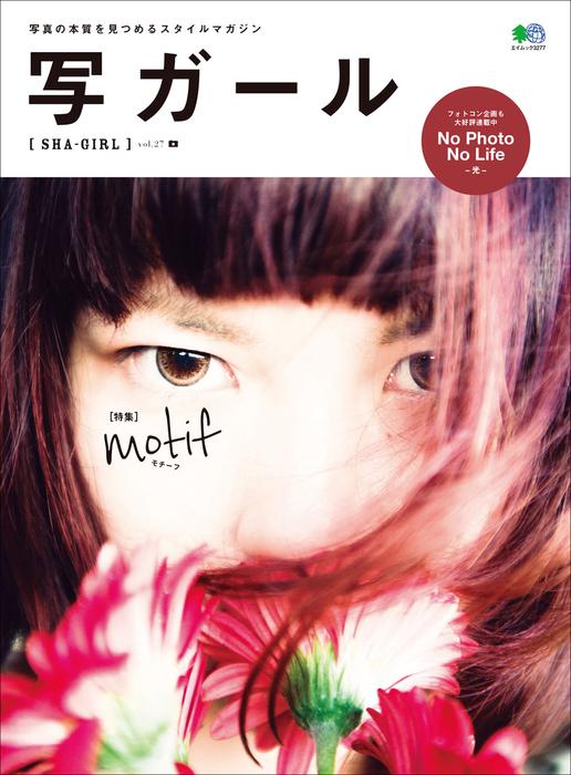 写ガール Vol.27-電子書籍-拡大画像