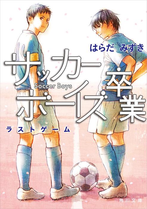 サッカーボーイズ 卒業 ラストゲーム拡大写真