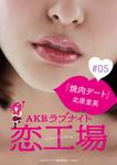 AKBラブナイト 恋工場 デジタルストーリーブック #05「焼肉デート」(主演:北原里英)-電子書籍