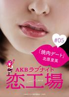 AKBラブナイト 恋工場 デジタルストーリーブック #05「焼肉デート」(主演:北原里英)