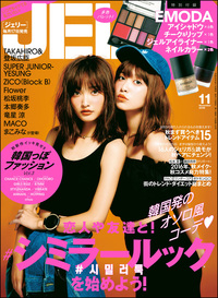 JELLY【ジェリー】2016年11月号-電子書籍