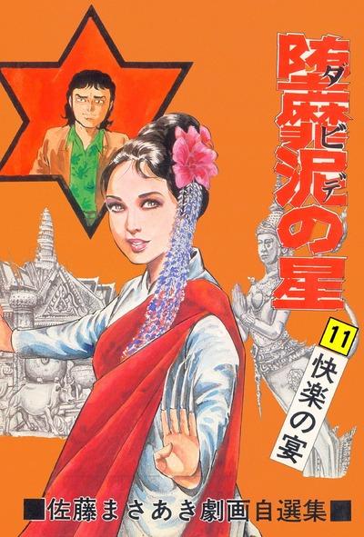 堕靡泥の星 (11)-電子書籍