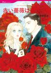 赤い薔薇は罪つくり-電子書籍