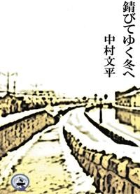 錆びてゆく冬へ-電子書籍