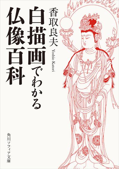 白描画でわかる仏像百科-電子書籍
